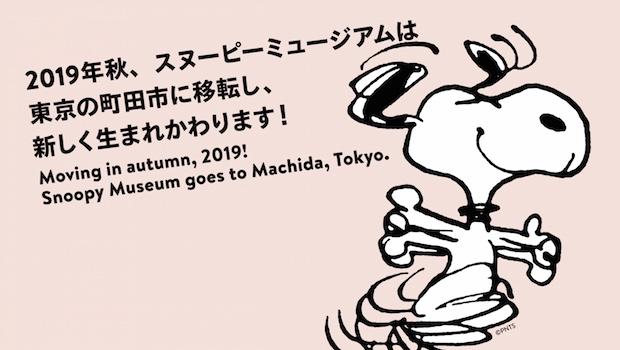 snoopy museum machida relocation tokyo japan