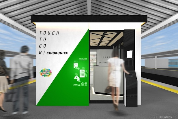 cashierless unmanned shop kiosk station railway akabane japan tokyo ic card artificial intelligence