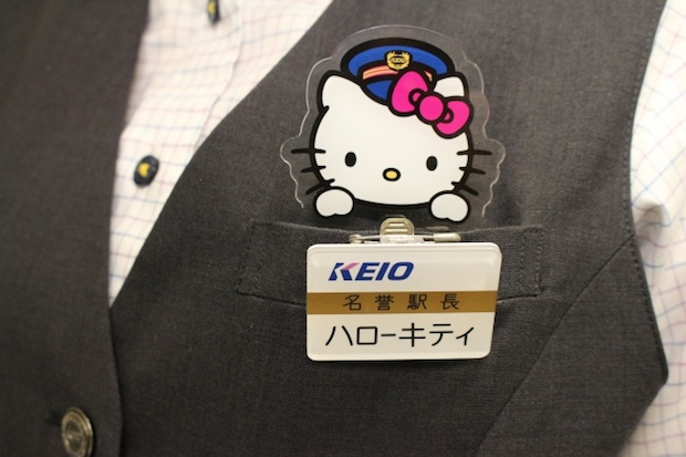 hello kitty keio tama center station