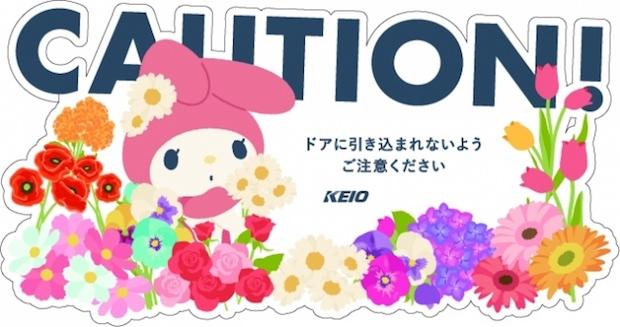 hello kitty sanrio train keio toei shinjuku line tokyo