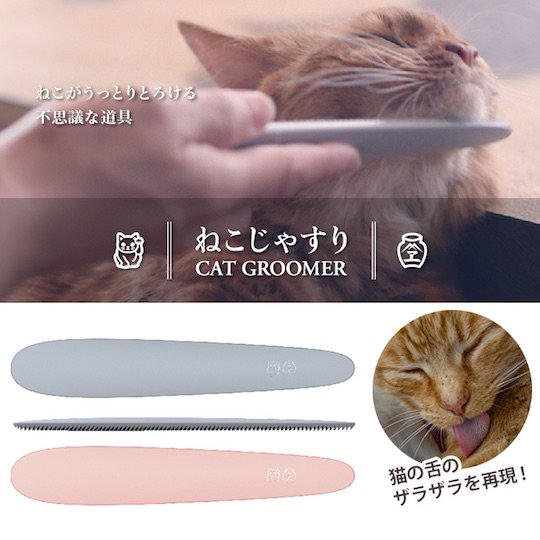 nekojasuri cat groomer brush fur japan metal file