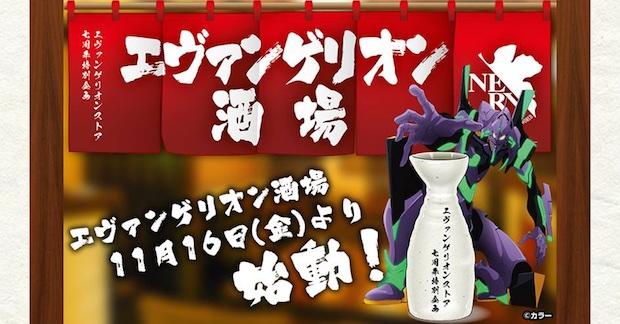 evangelion bar sakaba tokyo