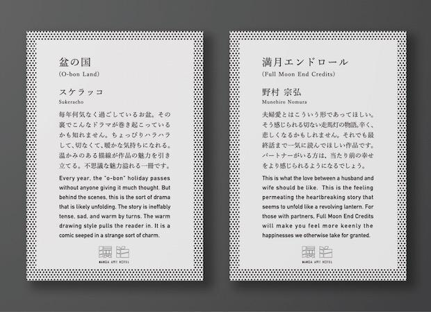 manga art hotel tokyo capsule japan kanda