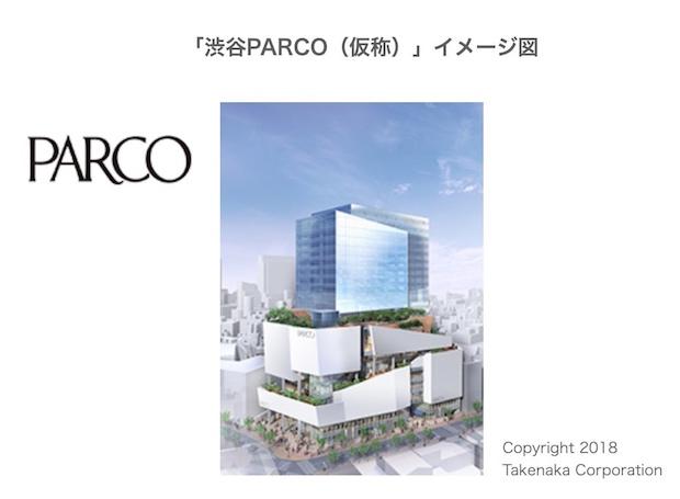 nintendo tokyo flagship store japan shibuya parco