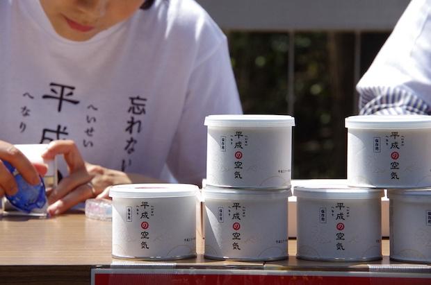 heisei-air-can-sealed-japan-era-change-3