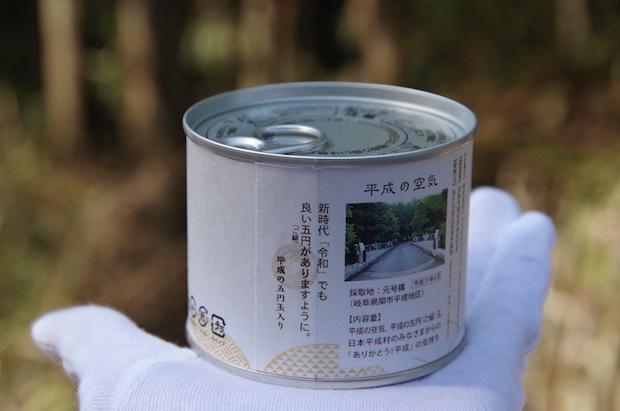 heisei air can sealed japan era change reiwa emperor abdicates
