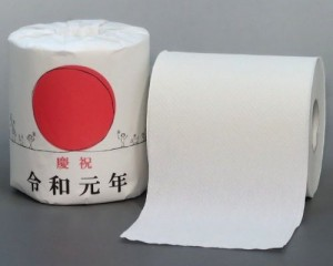 reiwa toilet paper rolls japan new era