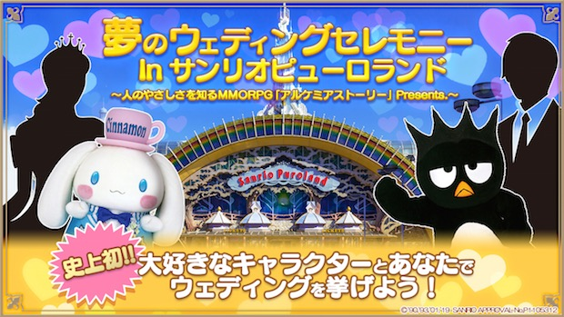 sanrio character puroland marriage ceremony wedding