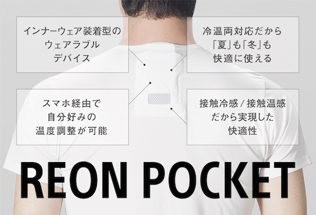 sony reon pocket wearable cooling heating shirt device