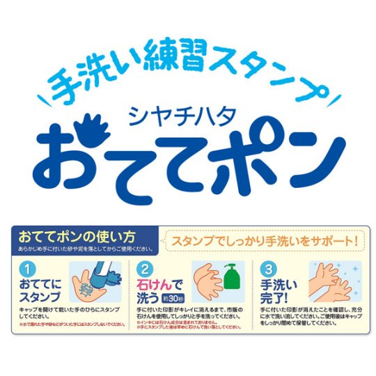 otetepo hand wash stamp hygiene japan children kids coronavirus
