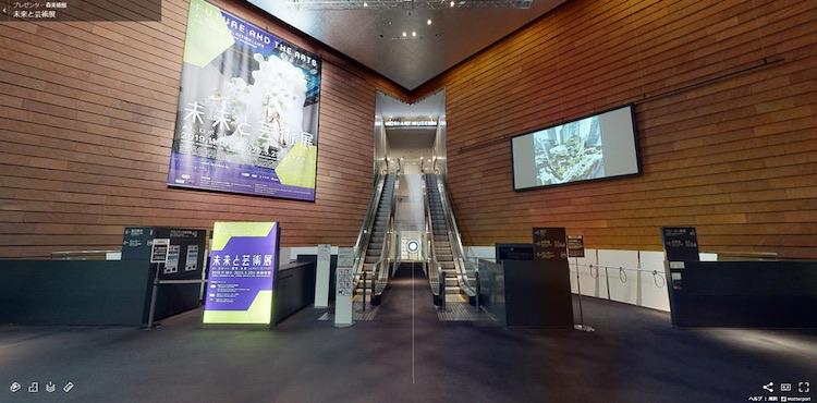 mori art museum walkthrough digital exhibition