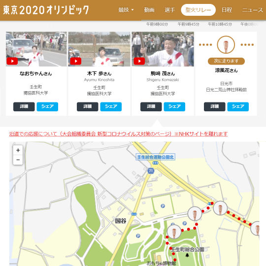 tokyo 2020 2021 olympic torch relay follow buy merchandise japan